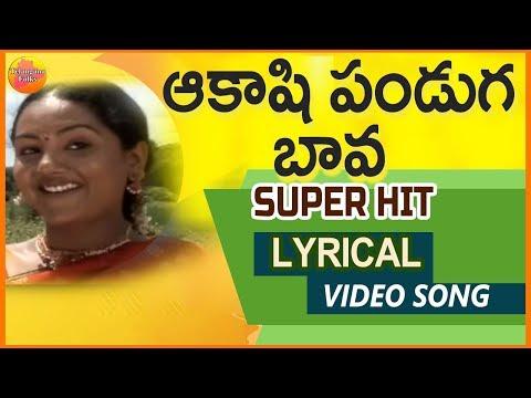 Akashi Pandugoche Bavayya   Super Hit Telugu Folk Songs   Janapada Video Song   Telangana Folk Songs