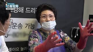 최양락의 민심탐방 소통방통 35화-'강릉중앙시장…