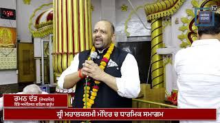 Sri Mahalakshmi ਮੰਦਿਰ ਚ ਧਾਰਮਿਕ ਸਮਾਗਮ Raman Dutt ਨੇ ਕੀਤੀ ਸ਼ਿਰਕਤ