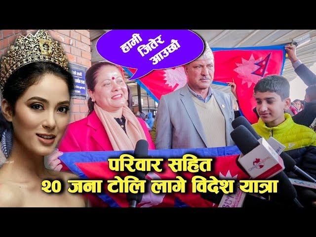 सबै नेपालीको आसिर्बाद लिएर Shrinkhala Khatiwada का आमा बुवा चिन उडे, आमाले भनिन... Miss World 2018