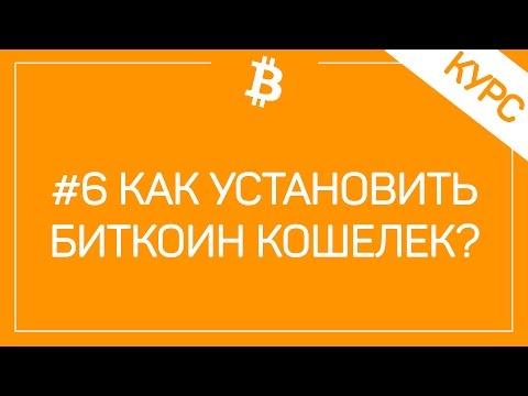 # Урок 6. Установка биткоин кошелька. Выбор и безопасность blockchain кошелека.