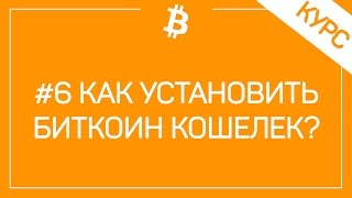 #6 Как Установить Кошелек Биткоин? Выбор и Безопасность Bitcoin Кошелька