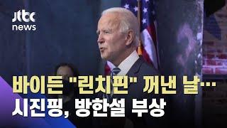 """바이든 """"린치핀"""" 꺼낸 날…시진핑, 연내 방한설 부상 / JTBC 뉴스ON"""