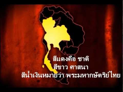 ประวัติและความเป็นมาของธงชาติไทย