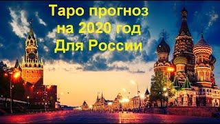 Смотреть видео Таро прогноз на 2020 год. Ситуация в России. Курс рубля. Рейтинг президента. онлайн