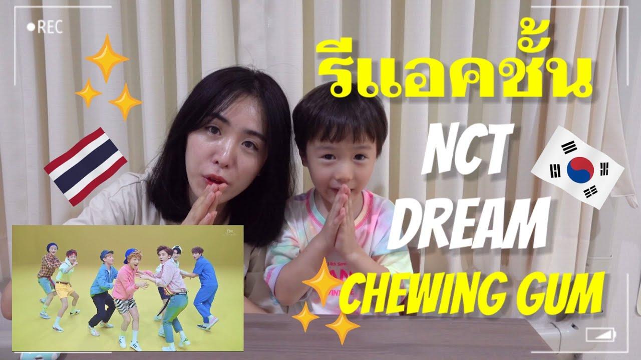 """🇰🇷🇹🇭รีแอคชั้น NCT dream """"Chewing Gum"""" ของลูกครึ่งไทยเกาหลี   한태 혼혈 아이의 NCT dream 리엑션"""