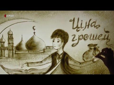 Суспільне Херсон: Азербайджанська казка