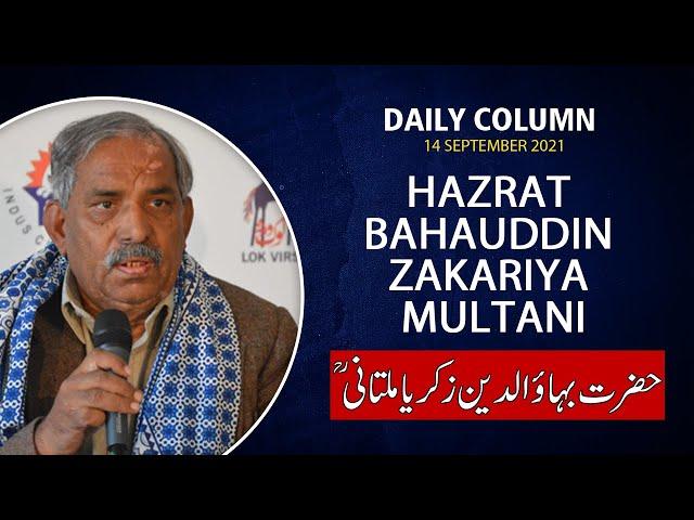 Hazrat Bahauddin Zakariya Multani | Daily Column | 14 September 2021 | 9 News HD