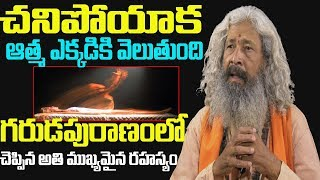 గరుడ పురాణం | Unknown Facts About Garuda Puranam In Telugu || SmanTv
