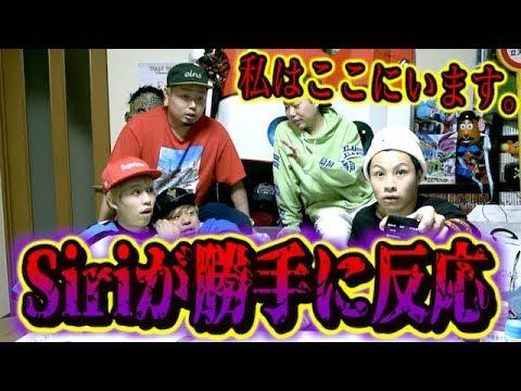 【心霊現象】20万円越えの爆買い対決したらSiriが突然ありえない一言を発した…。