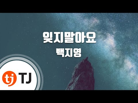 [TJ노래방] 잊지말아요 - 백지영 (Don't Forget - Baek Ji Young) / TJ Karaoke