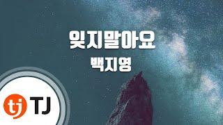 [TJ노래방] 잊지말아요 - 백지영 (Don't Forget - Baek Ji Young) / TJ Karaoke