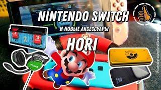 ПРО гаджеты для Nintendo Switch (Руль, Гарнитура, Чехлы, Кейс)
