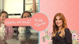 كيكة 3 دقائق , أسرع كيكه , غاده التلي . 3 minutes cake Ghada El Tally