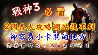 【戰神3 HD重製版】★必看★2個容易小卡關卻找不到攻略的地方   戰神3 God of War™ III