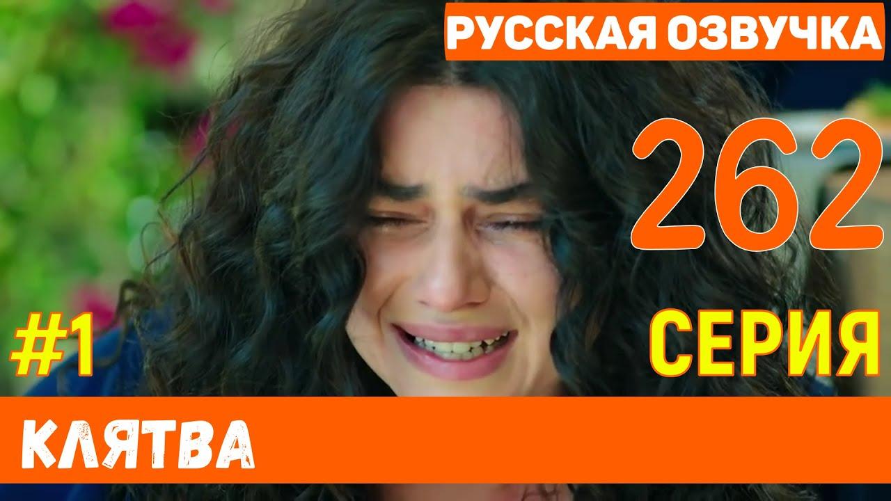 Клятва 262 серия русская озвучка турецкий сериал (фрагмент №1)
