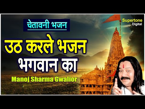 उठ करले भजन भगवान का - चेतावनी भजन - Morning Bhajan Manoj Sharma Gwalior || Latest Bhajan 2017