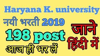 Kurukshetra university clerk bharti   KU new job clerk details hindi   haryana clerk bharti 2019