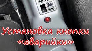 Перенос и установка кнопки аварийки