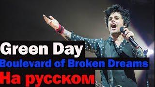 Скачать GREEN DAY Boulevard Of Broken Dreams На Русском Перевод By XROMOV