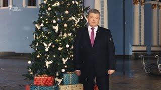 Порошенко, Туск та видатні українці привітали з Новим роком