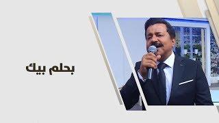 بحلم بيك - علي عبدالستار