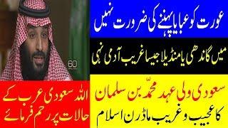 Mohammed bin Salman, Saudi crown prince 60 Minutes Interview    Modern Islam Of Saudi Arabia