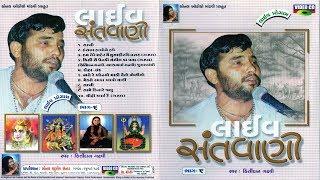 Part -6 | Kirtidan Gadhvi (કિર્તીદાન ગઢવી) | Live Santvani Program | લાઈવ સંતવાણી પ્રોગ્રામ