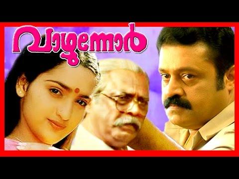 Malayalam Super Hit Full Movie | Vazhunnor | Suresh Gopi