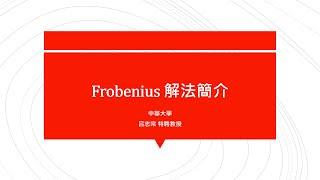 【工程數學(二)教學影片新錄製】提要118:Frobenius解法簡介▕ 試解出 (x² – x)y'' – xy' + y = 0 之級數解#02