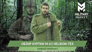 Обзор куртки М-65 Helikon-Tex. Обязательно к просмотру