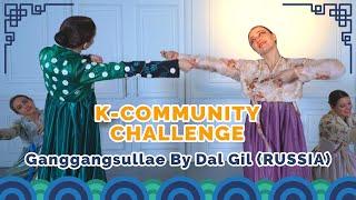 [K-Community Challenge] Ganggangsullae_Russia_DalGil