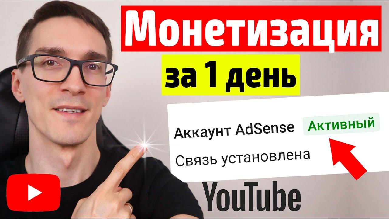 как включить монетизацию youtube