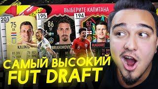 САМЫЙ ВЫСОКИЙ ФУТ ДРАФТ FIFA 20   НЕВЕРОЯТНО ЭПИЧНЫЕ МАТЧИ