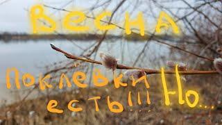 Весенняя рыбалка в Киеве на Днепре Открытие сезона Видеоотчет март 2020