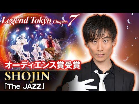 "Legend Tokyo Chapter.7 AUDIENCE PRIZE!! | SHOJIN | ""The JAZZ"""