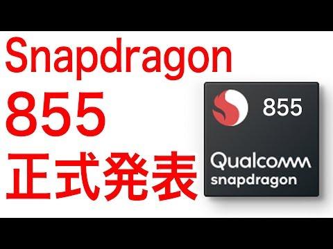 2019年のSnapdragonは「Snapdragon 855」に決定! そして意外な仕様も判明