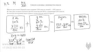 Смеси и сплавы в задаче B14: неизвестна масса