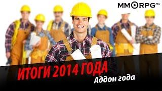 Итоги 2014 года: Аддон года