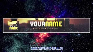 Шаблоны оформления канала - Youtube (Шапки, аватары, превью)