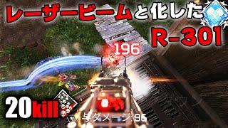 レーザービームと化した『R-301』が強すぎる件 20kill 4000dmg…