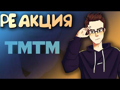 КОРОЧЕ ГОВОРЯ, БРАВЛ СТАРС - ТимТим - Реакция(Renkiy)