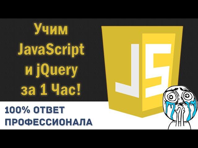 Учим JavaScript/jQuery за 1 час! #От Профессионала