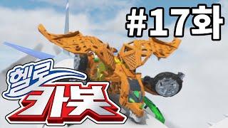 헬로카봇 시즌3 17화 - 비행카봇 골드렉스