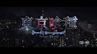 7月29日(土)世界公開 公式サイト:http://www.tokyoghoul.jp/ 公式Twi...