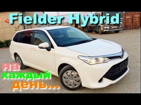 Toyota Corolla Fielder Hybrid на каждый день. Встреча автовоза и продажа Филдера