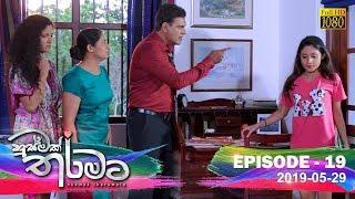Husmak Tharamata | Episode 19 | 2019-05-29 Thumbnail