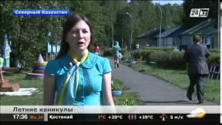 Лучший детский отдых организован в 17 летних лагерях Северного Казахстана(, 2014-07-20T13:05:52.000Z)