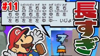 【入力ミスで絶望】ゲームでこんな長い暗号作る必要ありますか???【スーパーペー…