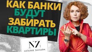 Наталия Закхайм: Как банки будут отнимать у вас квартиры / Фрагмент вебинара: Доходная недвижимость
